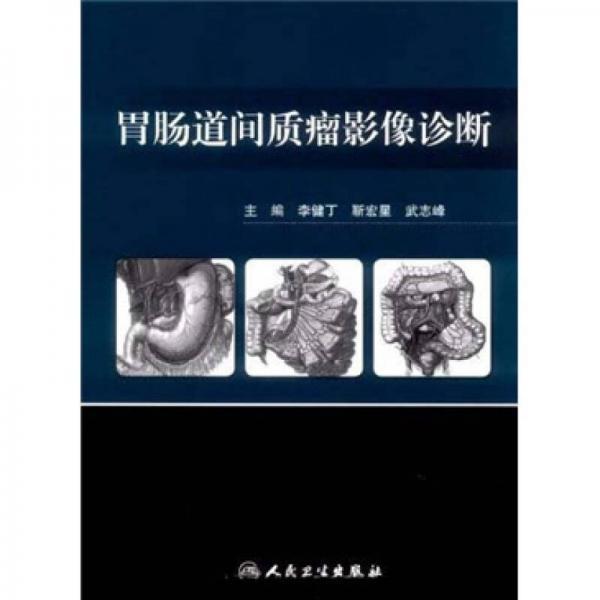 胃肠道间质瘤影像诊断