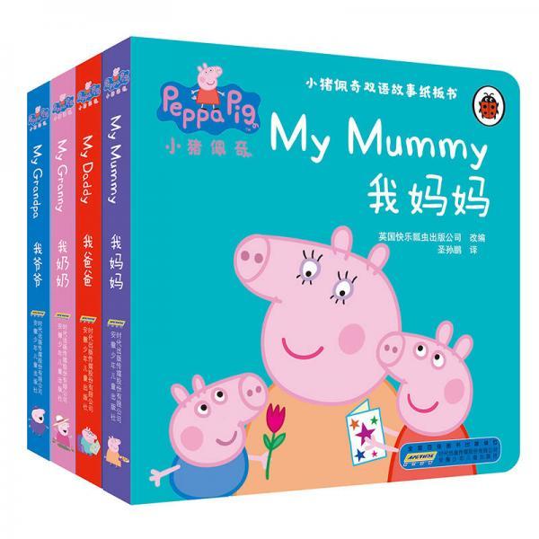 小猪佩奇双语故事纸板书:我爸爸+我妈妈+我奶奶+我爷爷(套装共4册)