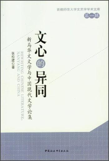 文心的异同:新马华文文学与中国现代文学论集(第1辑)