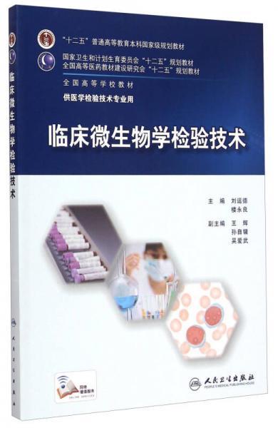 临床微生物学检验技术