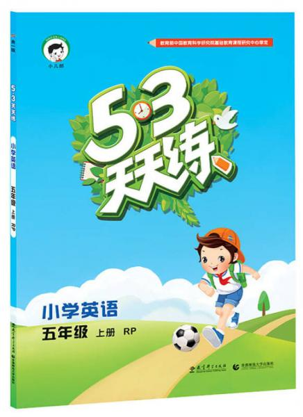 2016版53天天练:小学英语(五年级上册 RP 人教PEP版)