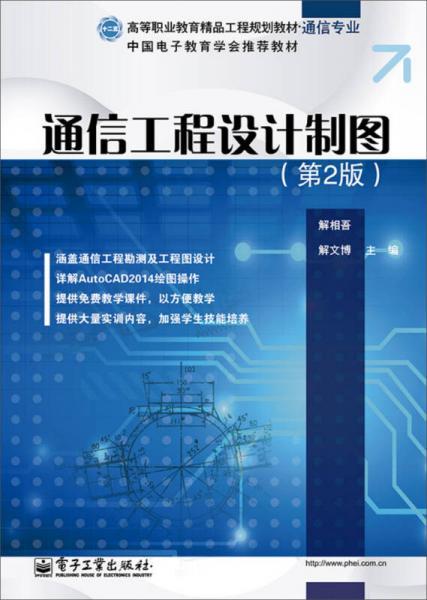 通信工程设计制图(第2版)