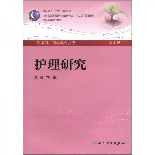 护理研究(第4版) 胡雁