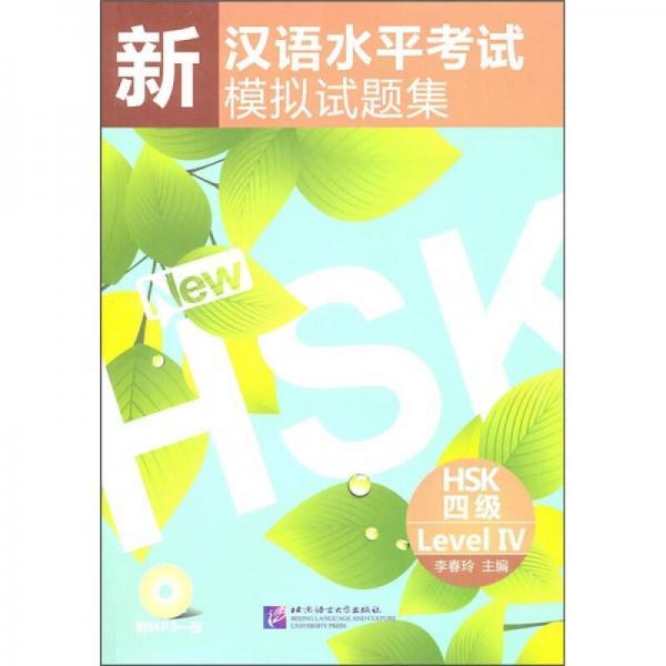 新汉语水平考试模拟试题集(HSK4级)