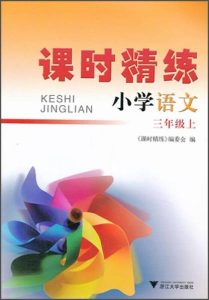 课时精练·语文3年级(上)(第2版)