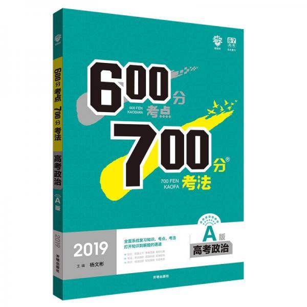 理想树 67高考 600分考点700分考法 2019A版 高考政治 高考一轮复习用书
