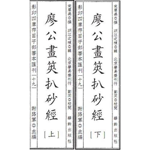 影印四库存目子部善本汇刊19 廖公画策扒砂经
