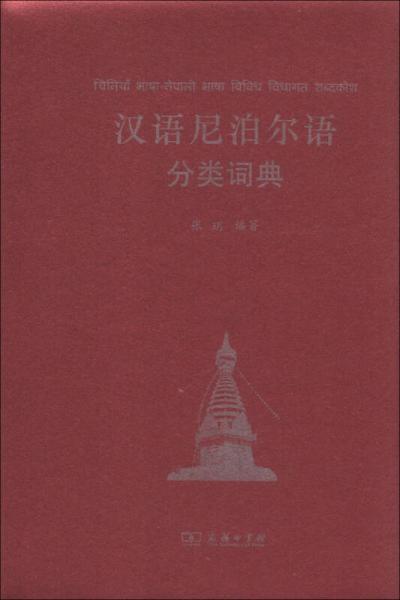 汉外分类词典系列:汉语尼泊尔语分类词典