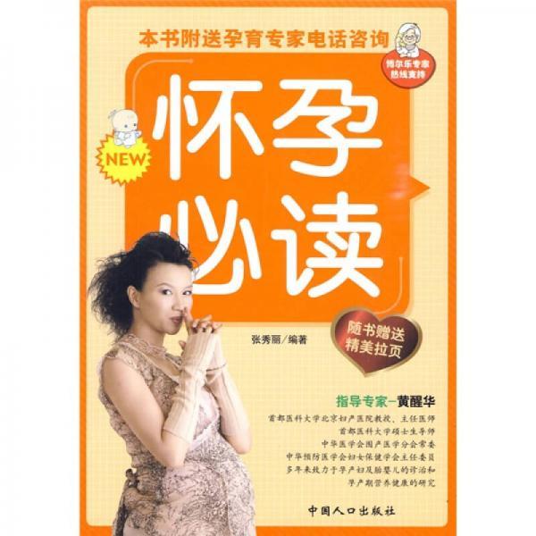 幸福2+1丛书:怀孕必读