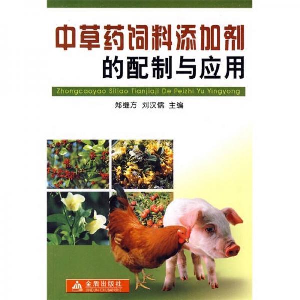 中草药饲料舔加剂的配制与应用