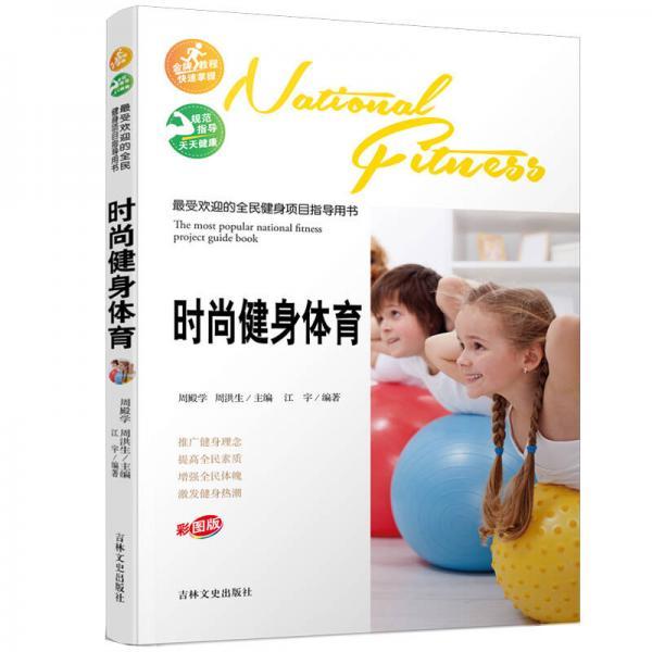 最受欢迎的全民健身项目指导用书:时尚健身体育