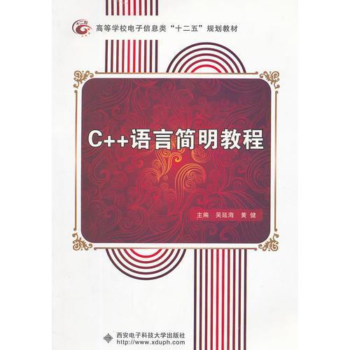 C++语言简明教程
