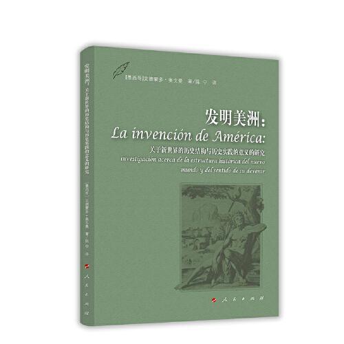 发明美洲——关于新世界的历史结构与历史实践的意义的研究(L)