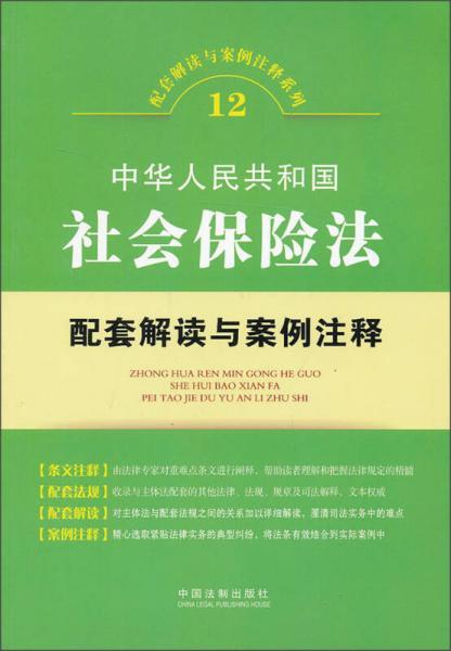 配套解读与案例注释系列12·中华人民共和国社会保险:法配套解读与案例注释