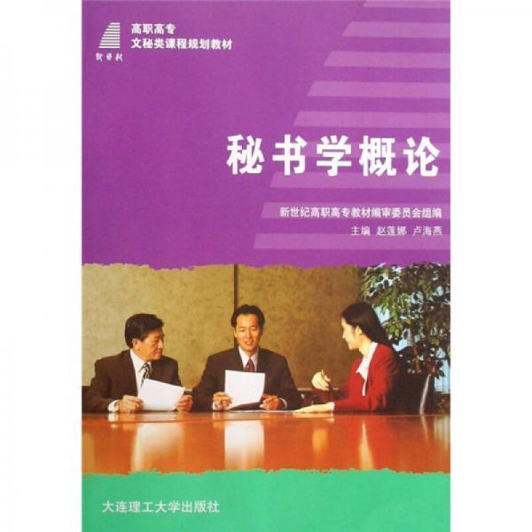 高职高专文秘类课程规划教材:秘书学概论