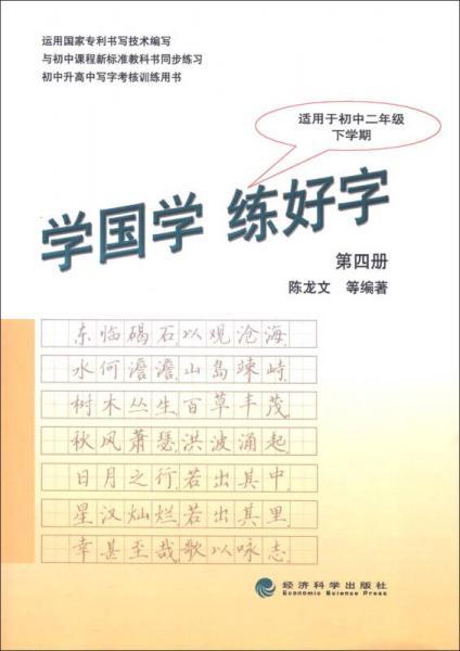 初中升高中写字考核训练用书:学国学·练好字(第4册)(适用于初中2年级下学期)