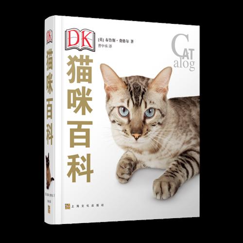 DK猫咪百科