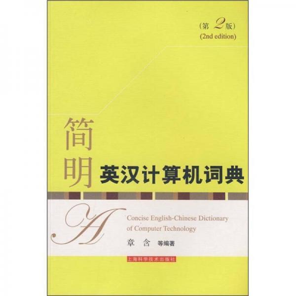 简明英汉计算机词典(第2版)
