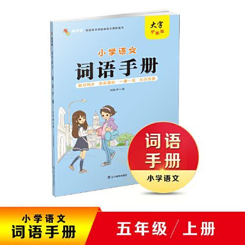 2020秋小学语文词语手册五年级上册