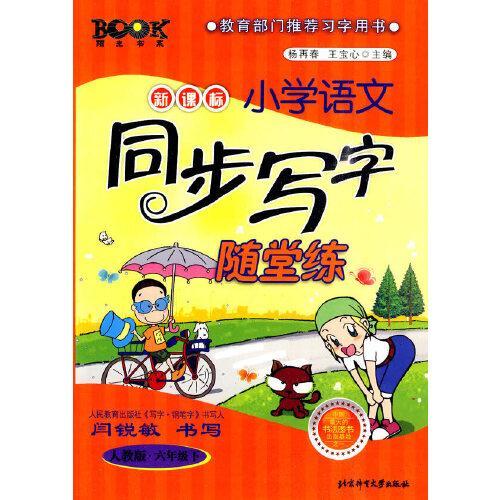 人教版《小学语文同步写字随堂练》(六年级下)