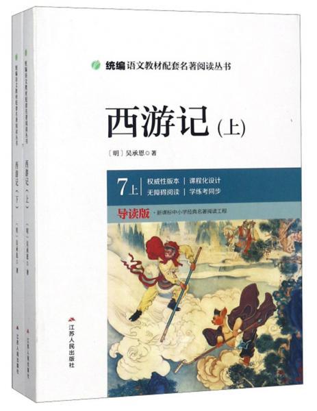 西游记(七年级上导读版上下)/统编语文教材配套名著阅读丛书