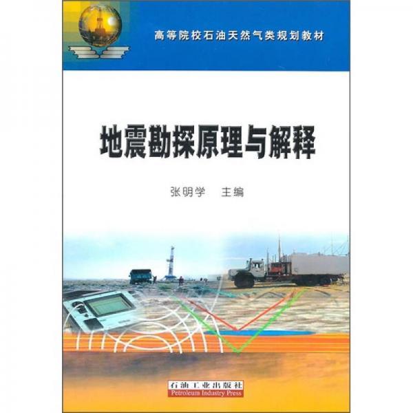 高等院校石油天然气类规划教材:地震勘探原理与解释