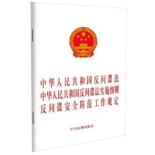 中华人民共和国反间谍法 中华人民共和国反间谍法实施细则 反间谍安全防范工作规定