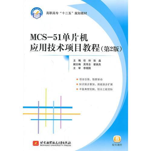 MCS51单片机应用技术项目教程(第2版)