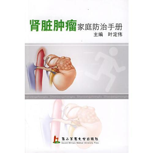 肾脏肿瘤家庭防治手册
