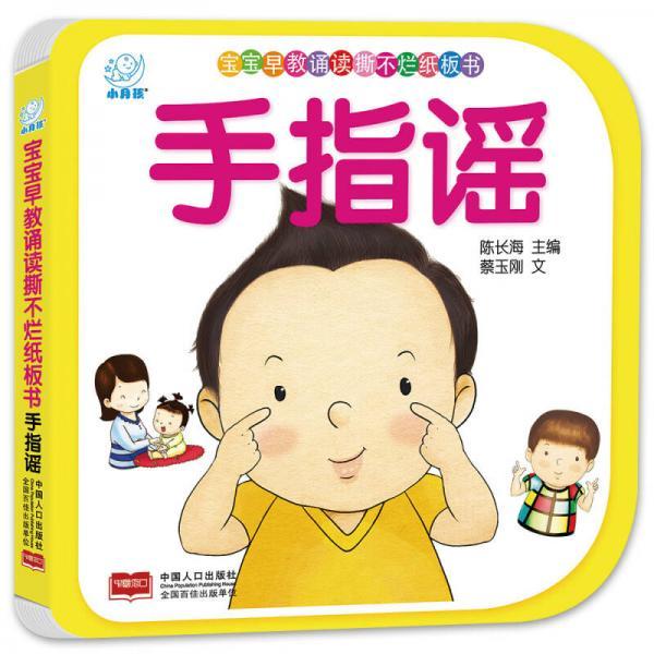 海润阳光·宝宝早教诵读撕不烂纸板书·手指谣