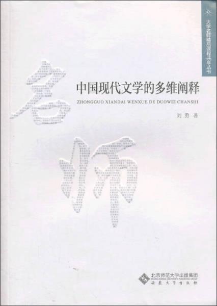 中国现代文学的多维阐释