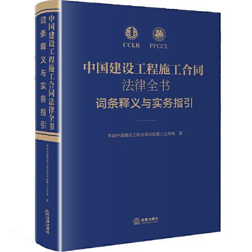中国建设工程施工合同法律全书:词条释义与实务指引 (下单立减20元 赠送精美铜书签)