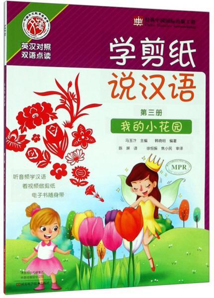 学剪纸说汉语(第3册我的小花园英汉对照双语点读)