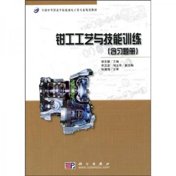 全国中等职业学校机械电子类专业规划教材:钳工工艺与技能训练(含习题册1本)