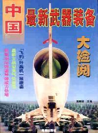 中国最新武器装备大检阅