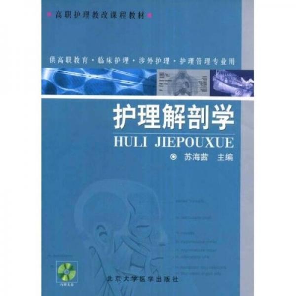 高职护理教改课程教材:护理解剖学