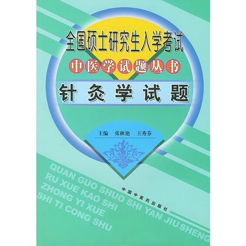 全国硕士研究生入学考试中医学试题丛书:针灸学试题