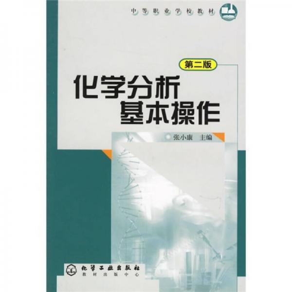 中等职业学校教材:化学分析基本操作(第2版)