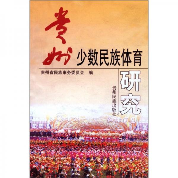 贵州少数民族体育研究