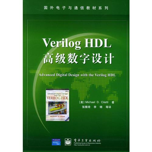 Verilog HDL高级数字设计