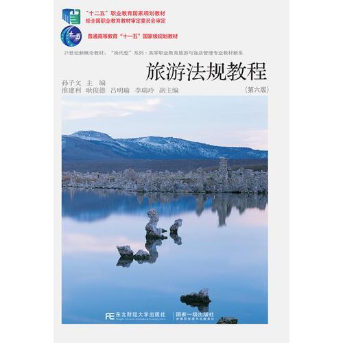 旅游法规教程(第六版)
