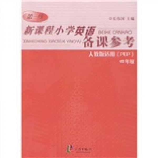 新课程小学英语备课参考(4年级)(人教版)(PEP适用)