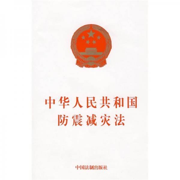 中华人民共和国防震减灾法