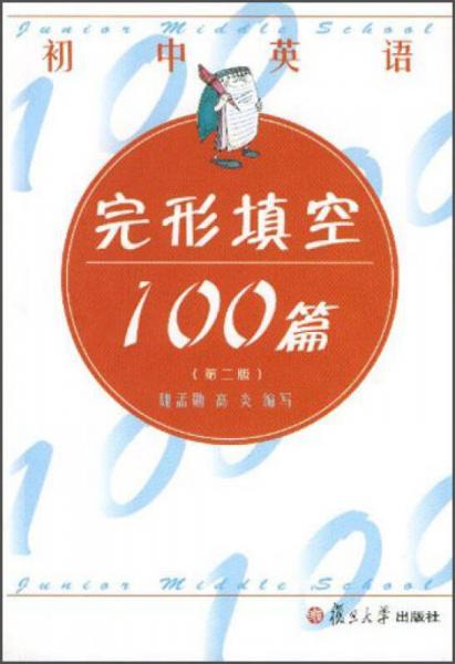 初中英语完形填空100篇(第二版)