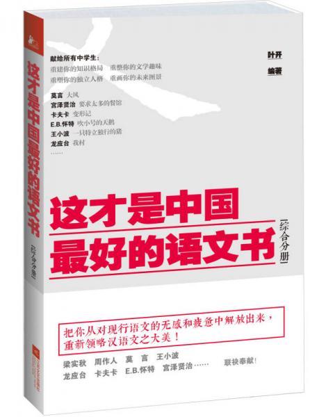 这才是中国最好的语文书