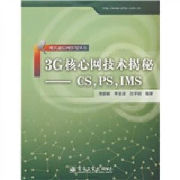 现代通信网实用技术:3G核心网技术揭秘(CS,PS,IMS)