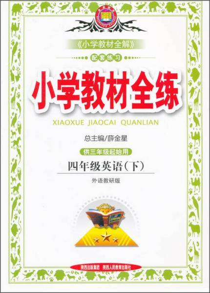 金星教育·小学教材全练:4年级英语(下)(外语教研版)(供3年级起始用)