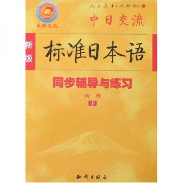 中日交流标准日本语同步辅导与练习(上下)(初级新版)