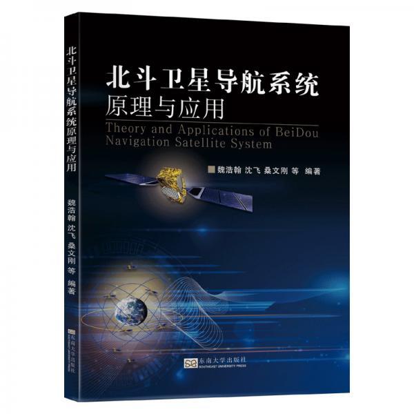 北斗卫星导航系统原理与应用