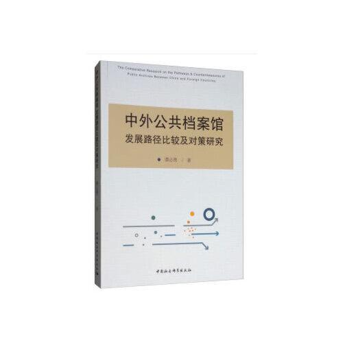 中外公共档案馆发展路径比较及对策研究
